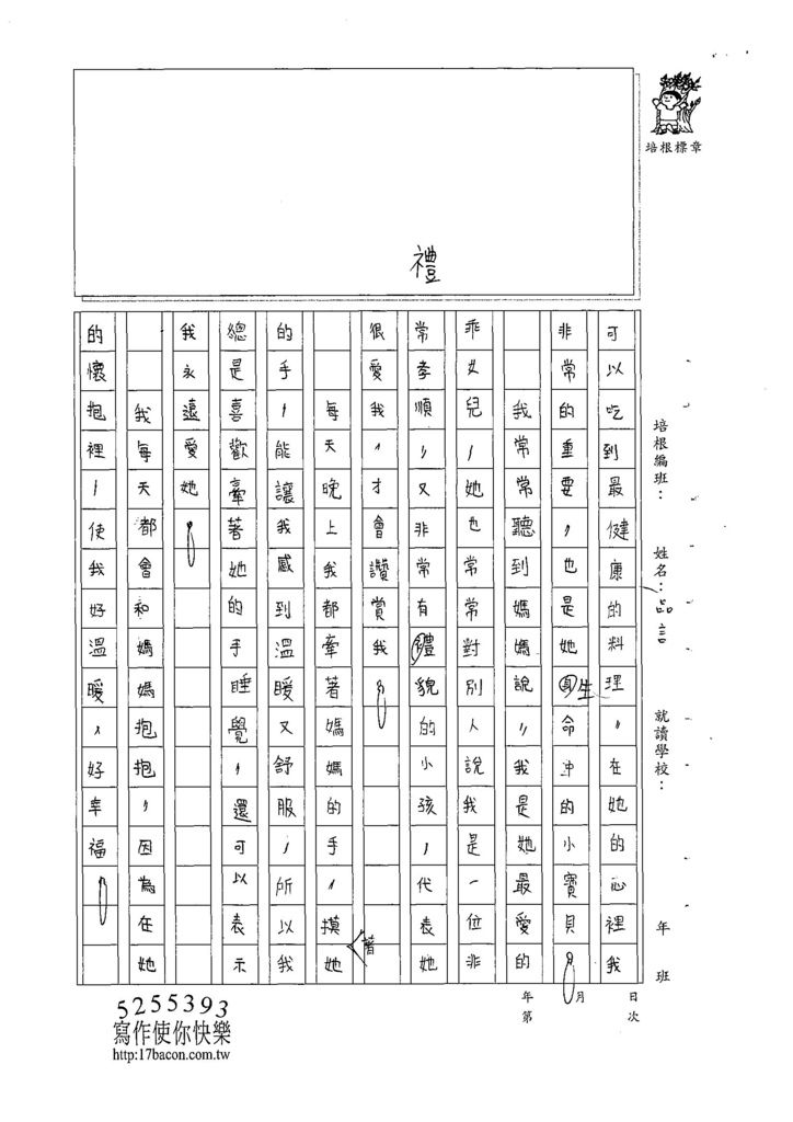 108W5205陳品言 (2).jpg