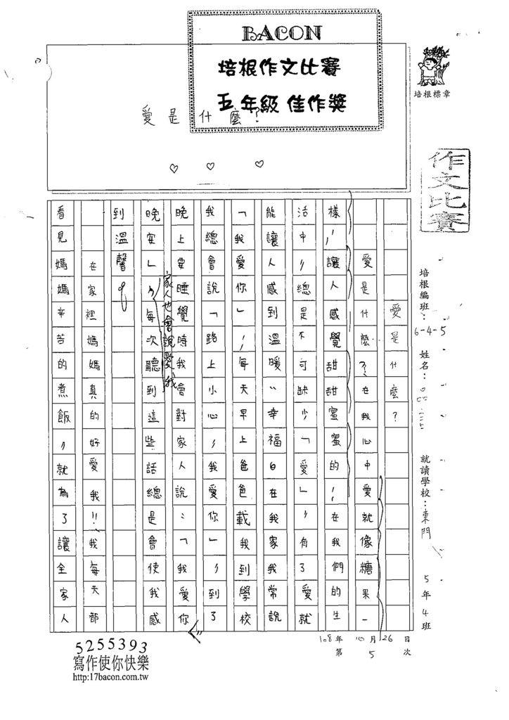 108W5205陳品言 (1).jpg