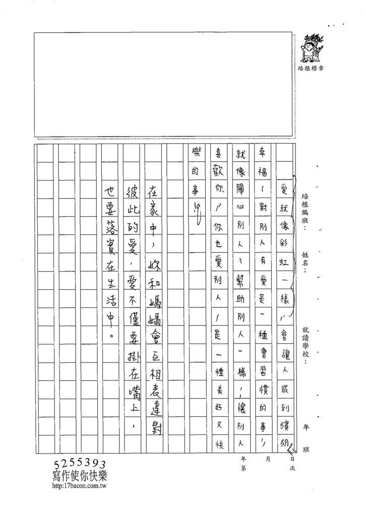 108W5205陳品言 (3).jpg