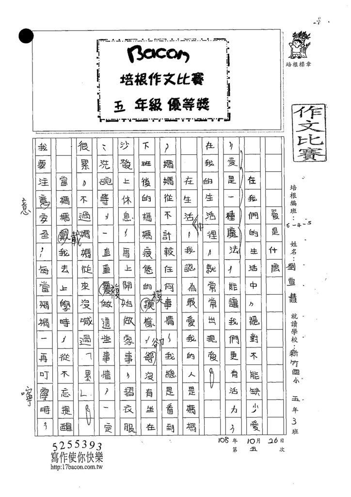 108W5205劉宣慧 (1).jpg