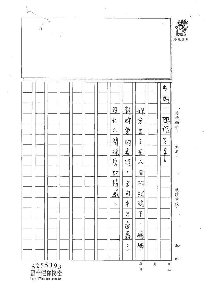 108W5205蔡宜蓁 (3).jpg