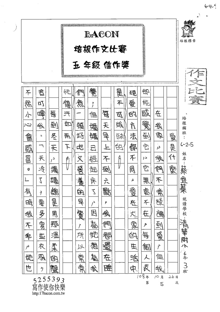 108W5205蔡宜蓁 (1).jpg