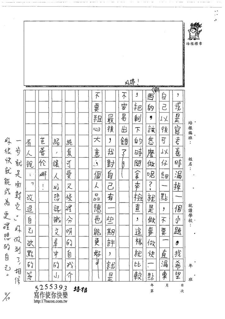 108W3205林韋廷 (3).jpg