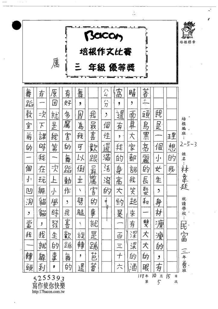 108W3205林韋廷 (1).jpg