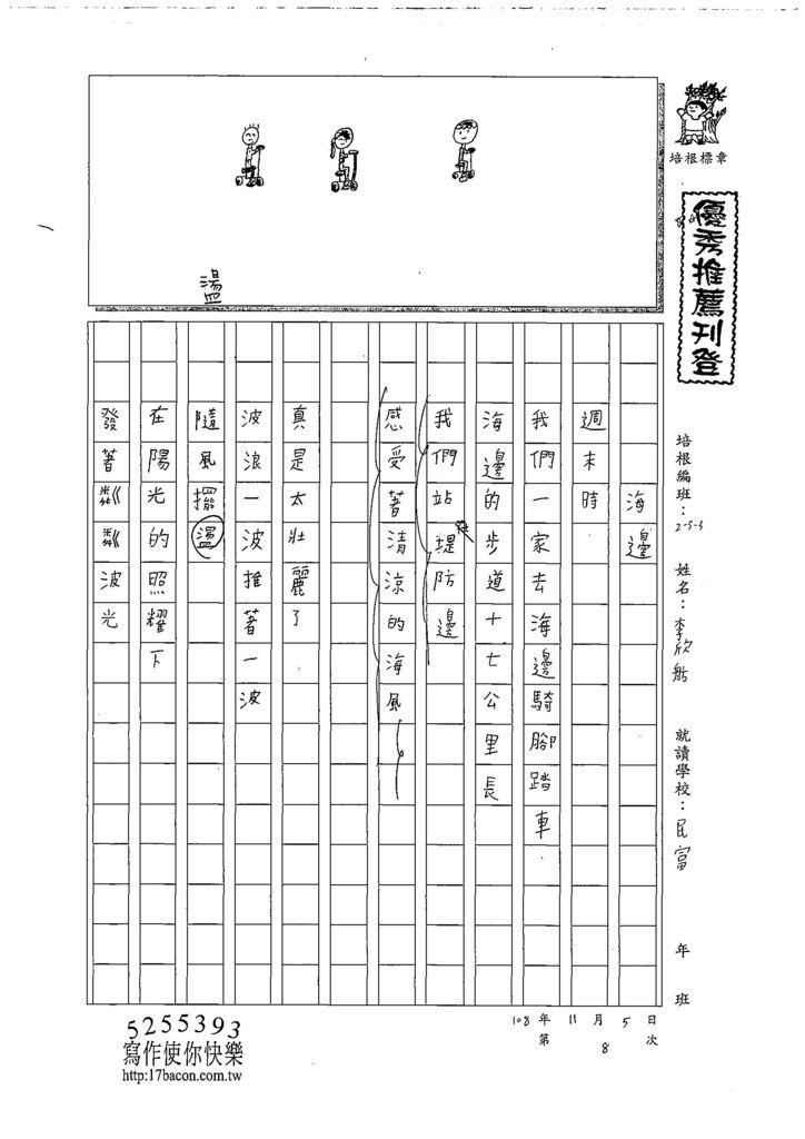 108W3208李欣舫 (1).jpg