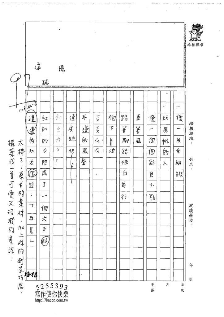 108W3208李欣舫 (2).jpg