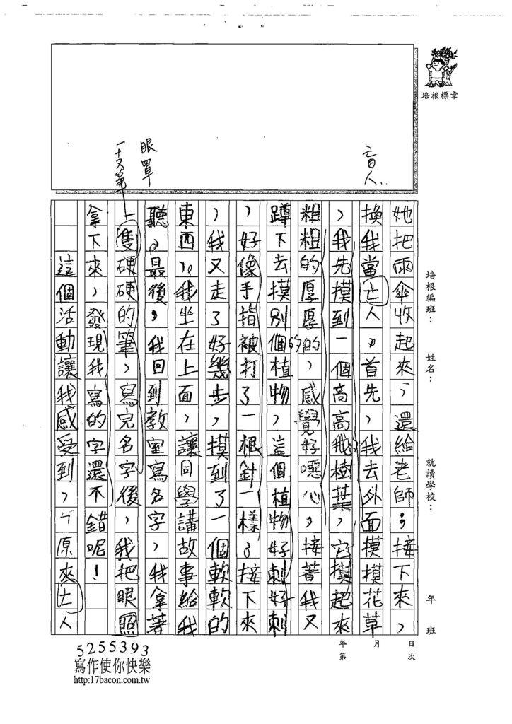 108W4207林芸翌 (2).jpg