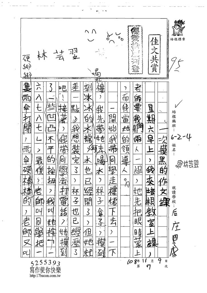 108W4207林芸翌 (1).jpg