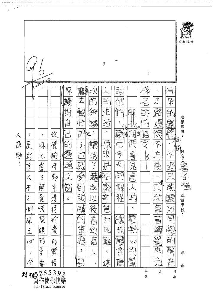 108W4207詹子瑩 (2).jpg