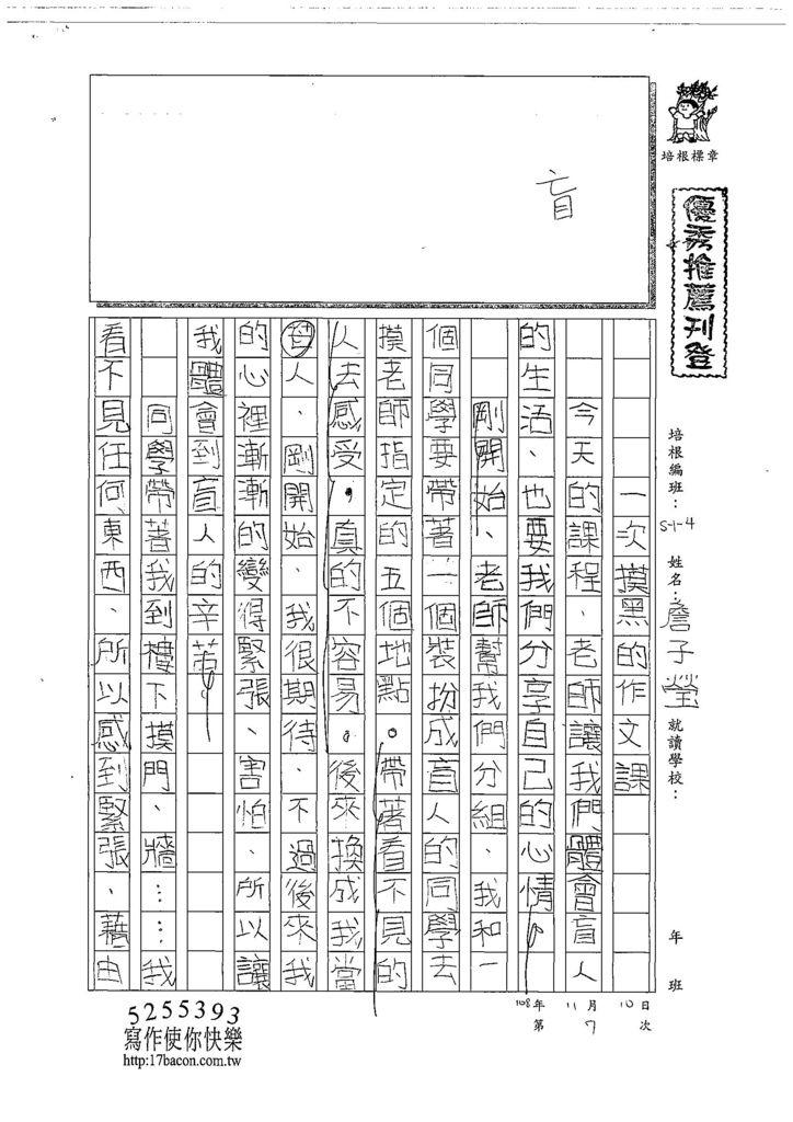 108W4207詹子瑩 (1).jpg