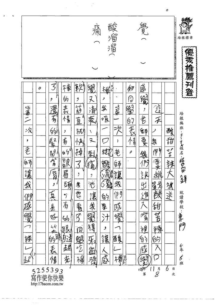 108W4208林晏鋒 (1).jpg