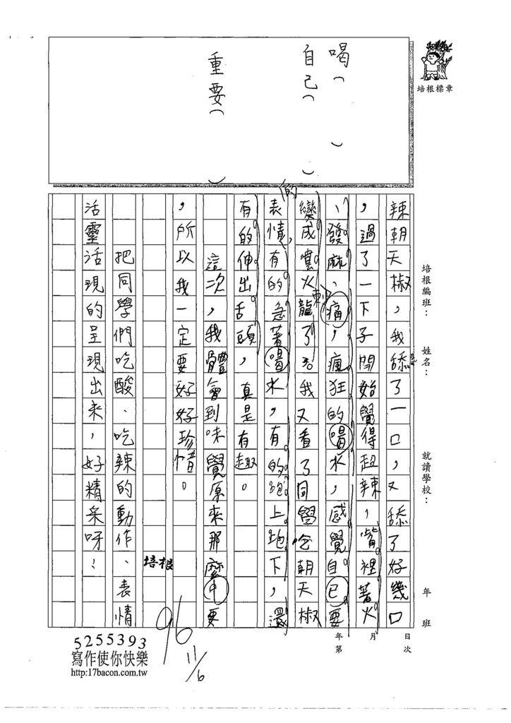 108W4208林晏鋒 (2).jpg