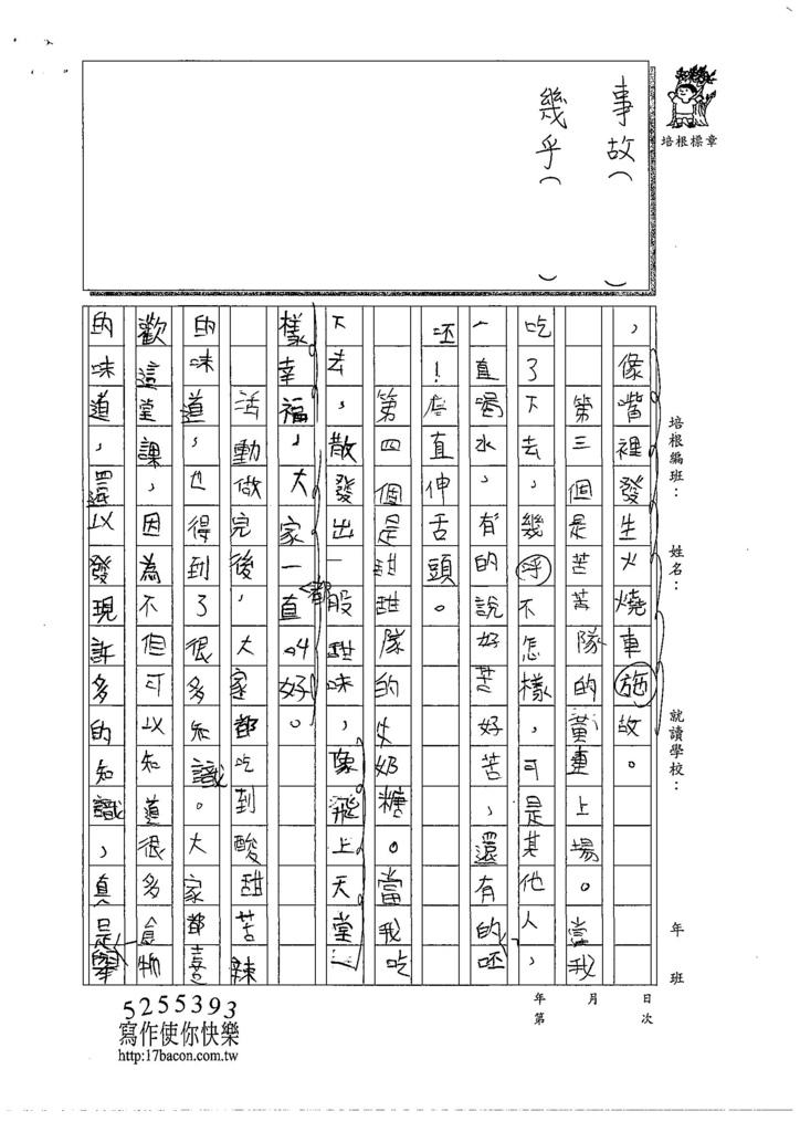 108W4208張宸睿 (2).jpg