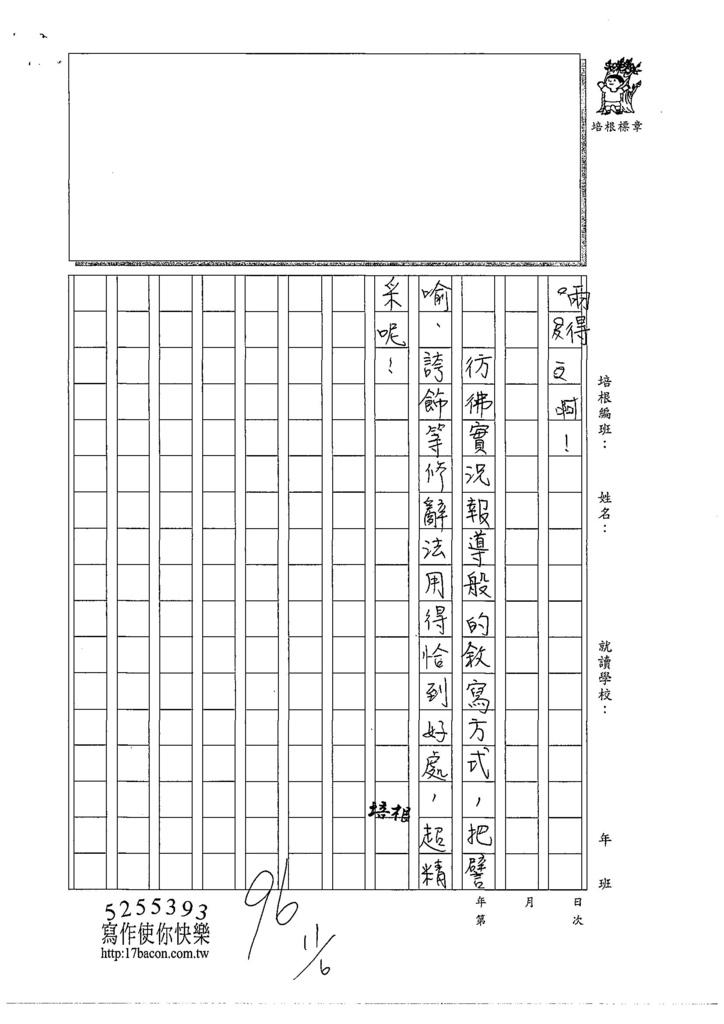 108W4208張宸睿 (3).jpg