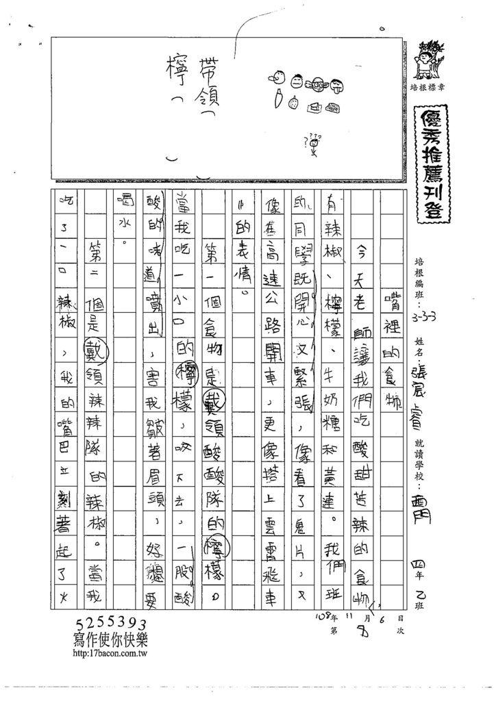 108W4208張宸睿 (1).jpg