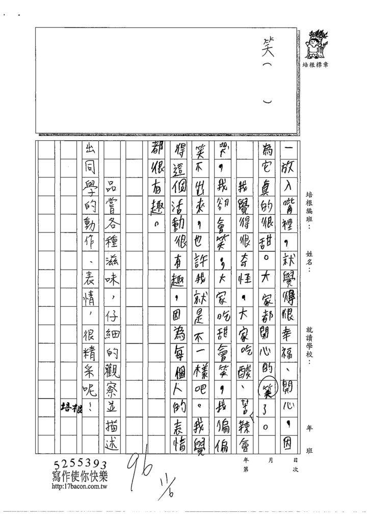 108W4208曾怡璇 (3).jpg