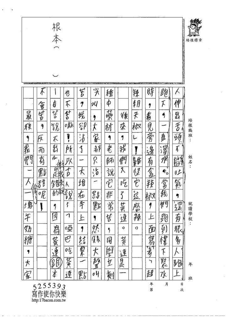 108W4208曾怡璇 (2).jpg