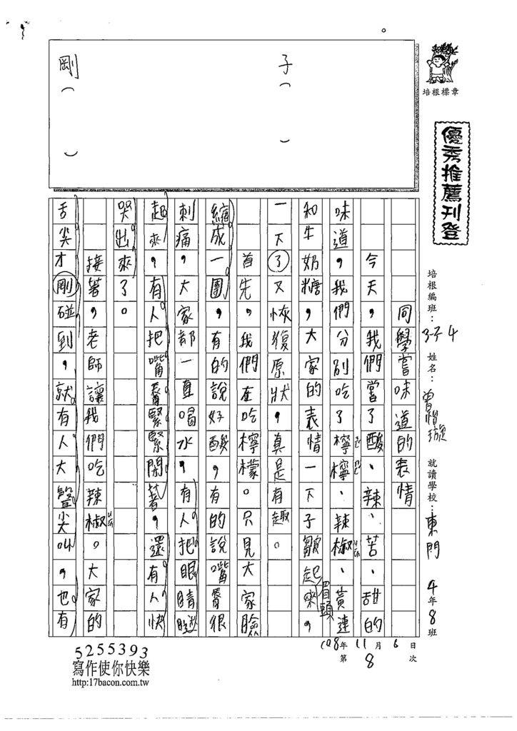 108W4208曾怡璇 (1).jpg