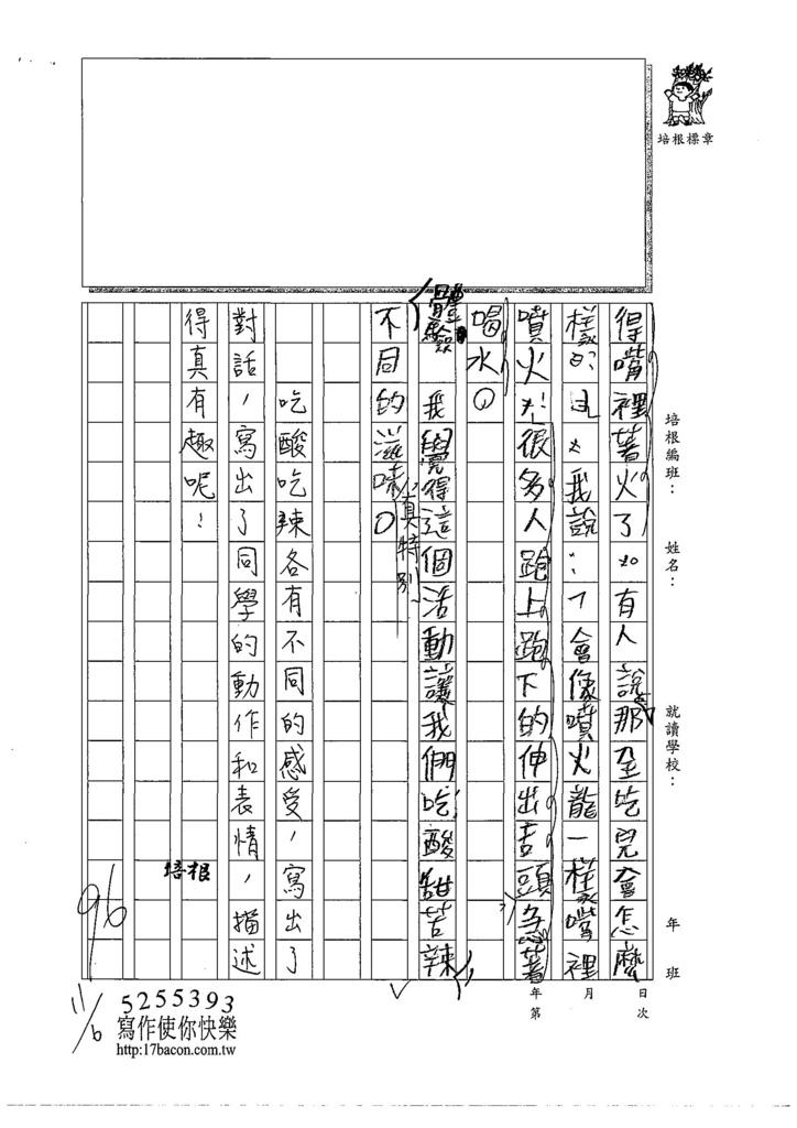 108W4208曾凱罄 (2).jpg