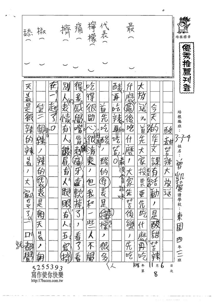 108W4208曾凱罄 (1).jpg