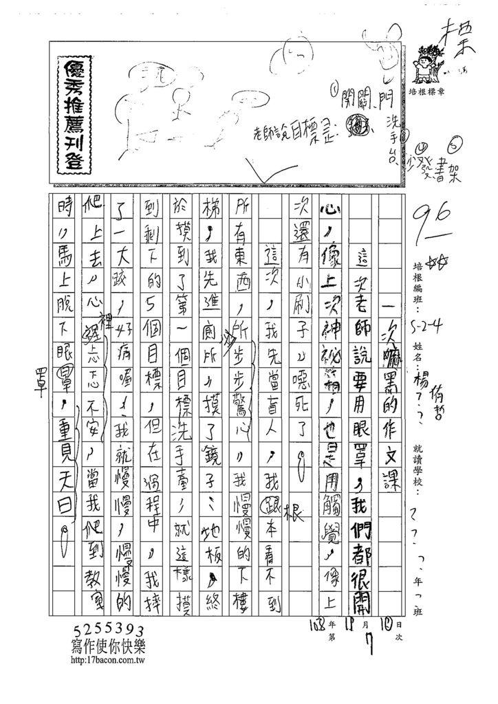108W4207楊侑哲 (1).jpg