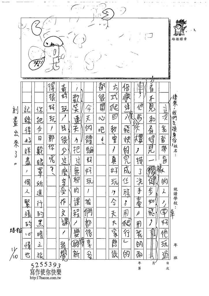 108W4207楊侑哲 (2).jpg