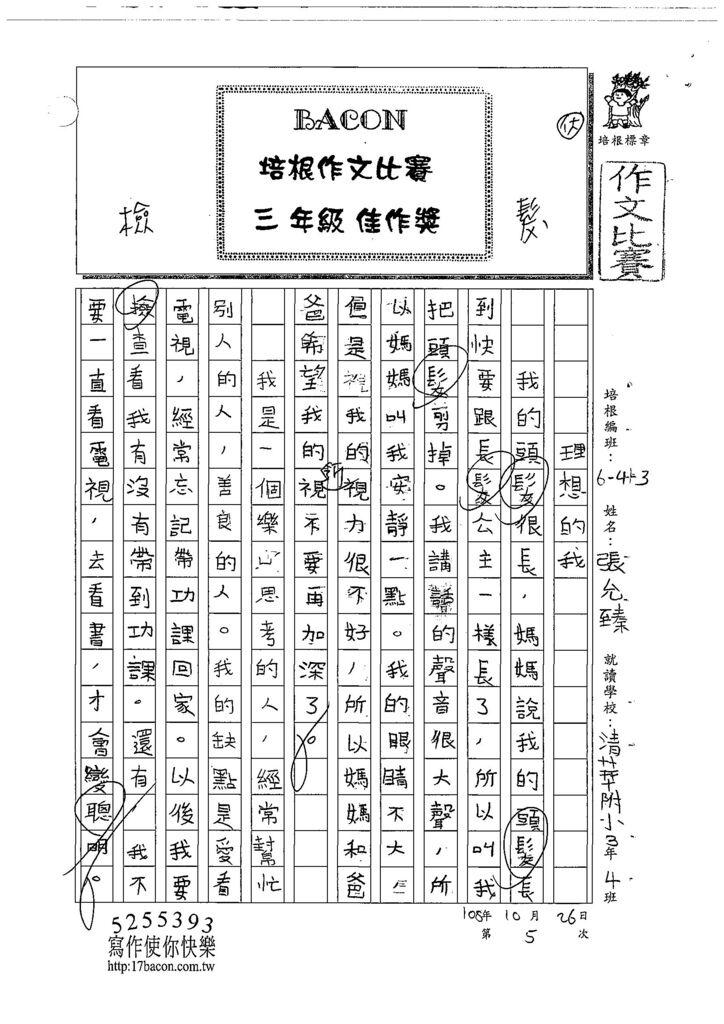 108W3205張允臻 (1).jpg