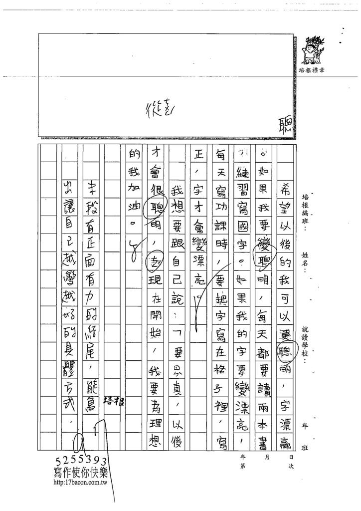 108W3205張允臻 (2).jpg