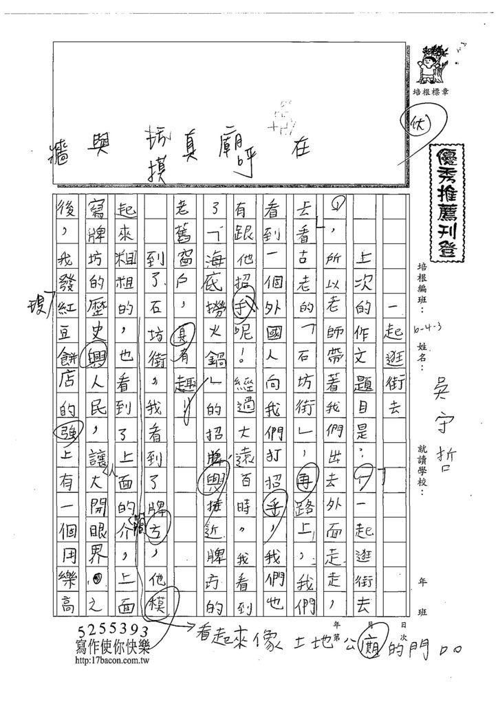 108W3207吳守哲 (1).jpg