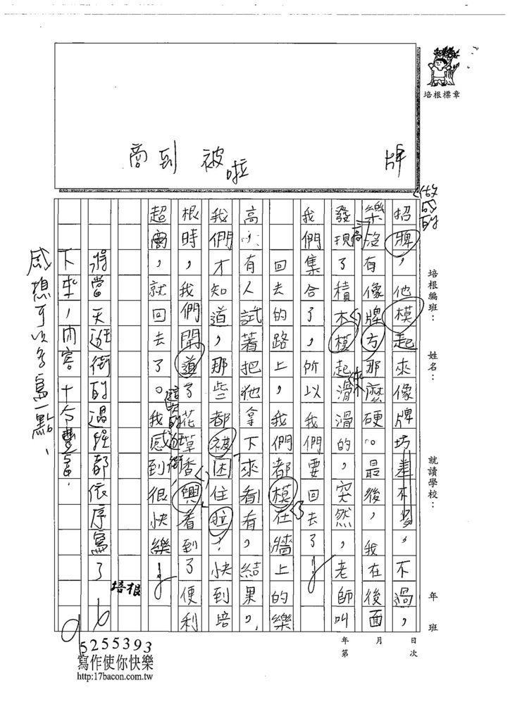 108W3207吳守哲 (2).jpg