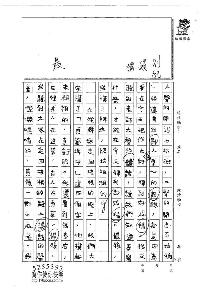 108W3207張允臻 (2).jpg