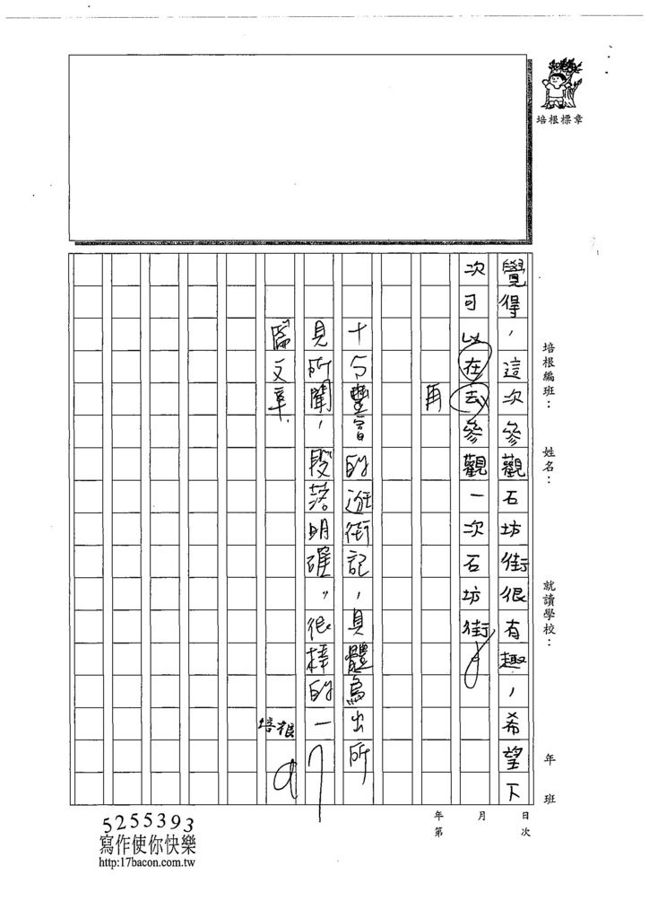 108W3207張允臻 (3).jpg