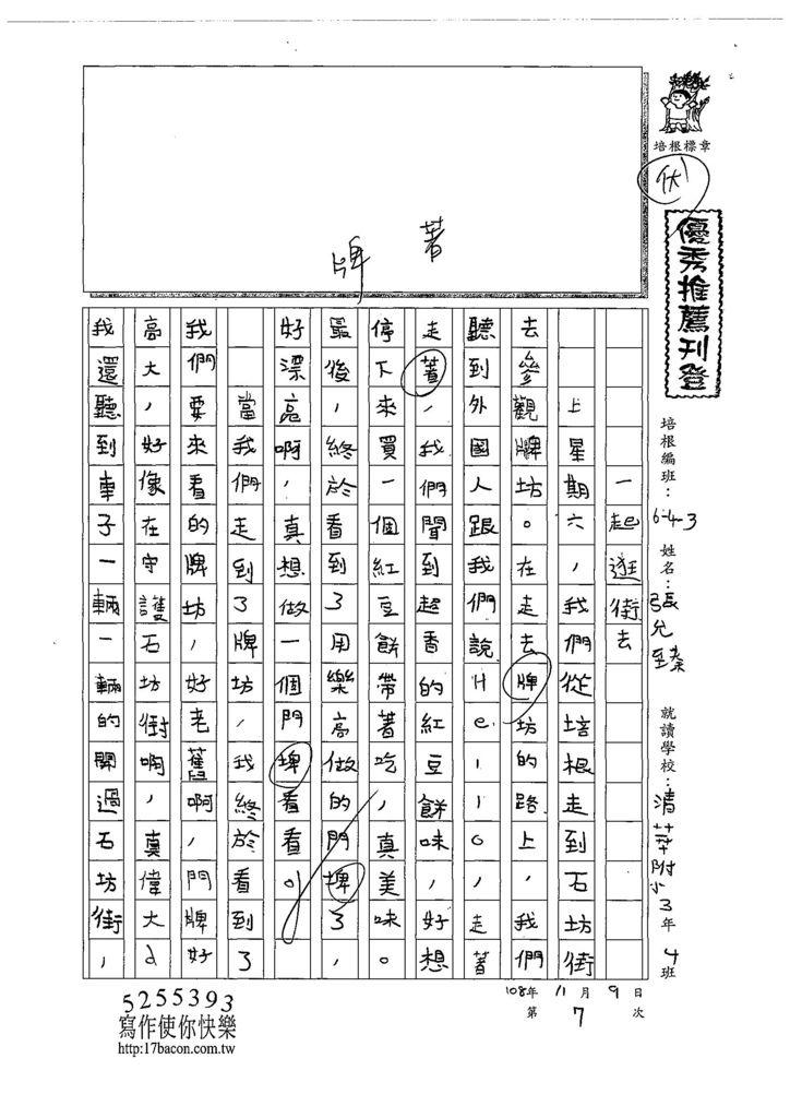 108W3207張允臻 (1).jpg