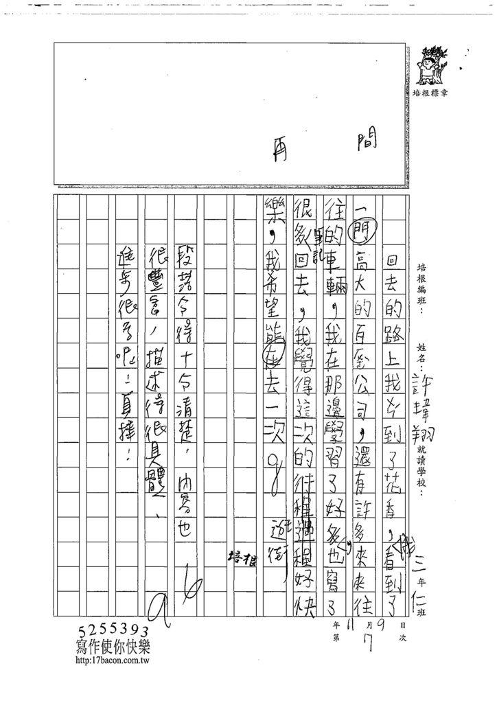 108W3207許瑋翔 (2).jpg