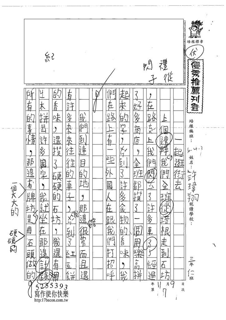 108W3207許瑋翔 (1).jpg