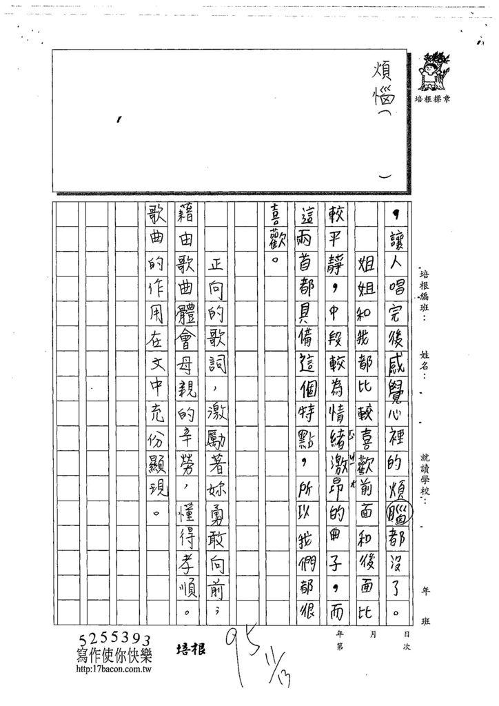 108W4205曾怡璇 (3).jpg