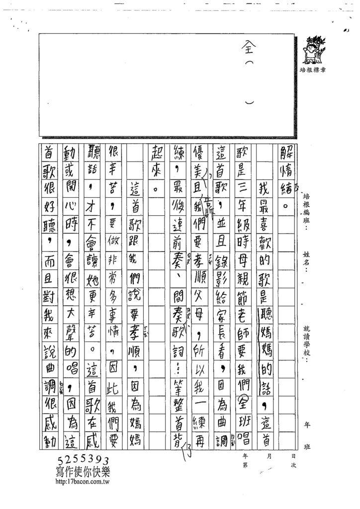 108W4205曾怡璇 (2).jpg