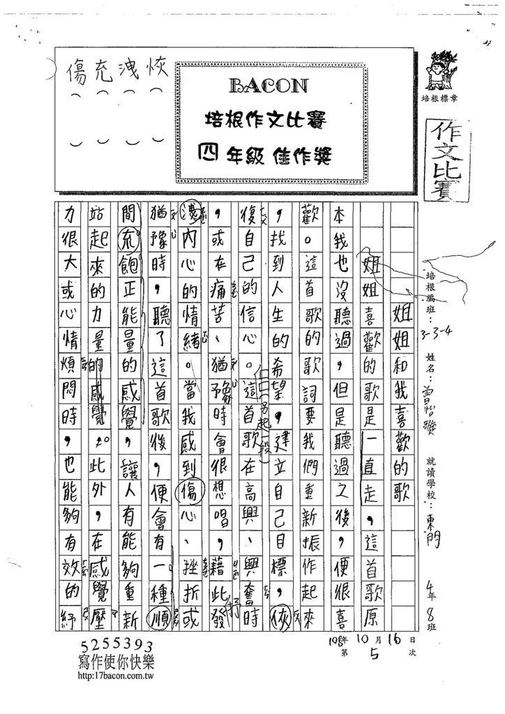 108W4205曾怡璇 (1).jpg