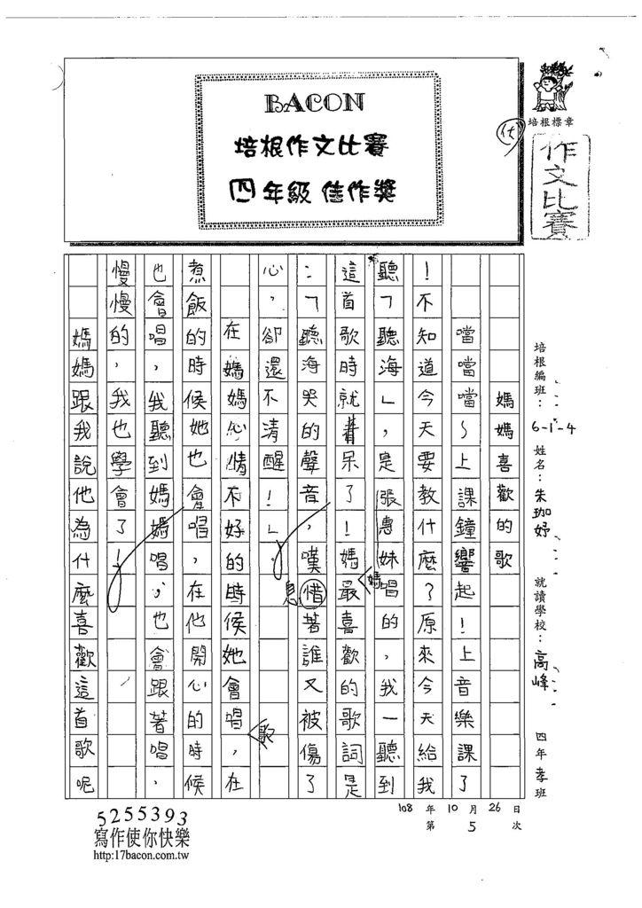 108W4205朱珈妤 (1).jpg