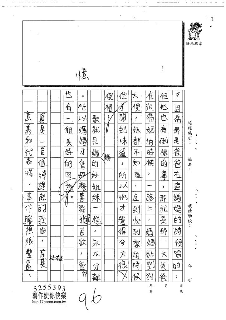 108W4205朱珈妤 (2).jpg