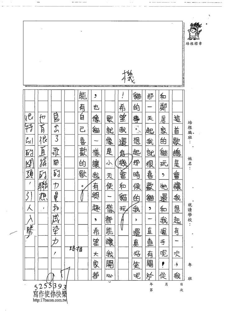108W4205張容瑄 (2).jpg
