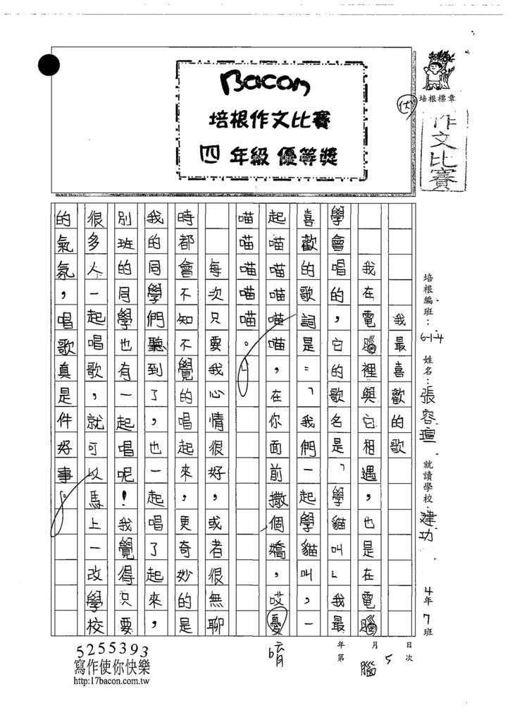 108W4205張容瑄 (1).jpg