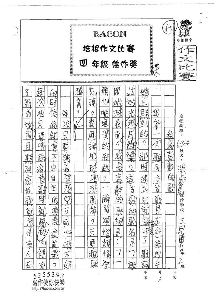 108W4205張睿恩 (1).jpg