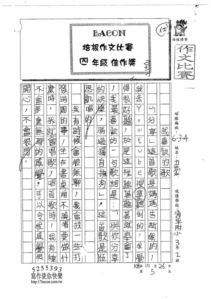 108W4205薛力豪 (1).jpg