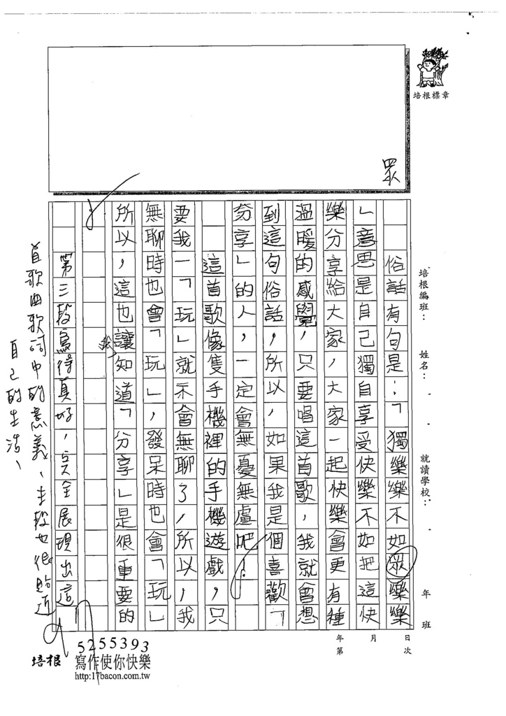 108W4205薛力豪 (2).jpg