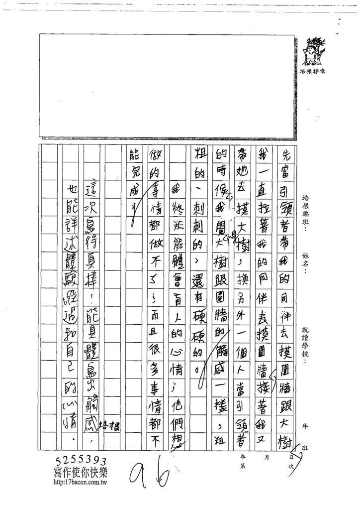 108W4207郭詠嫻 (3).jpg