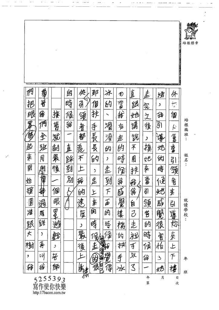 108W4207郭詠嫻 (2).jpg
