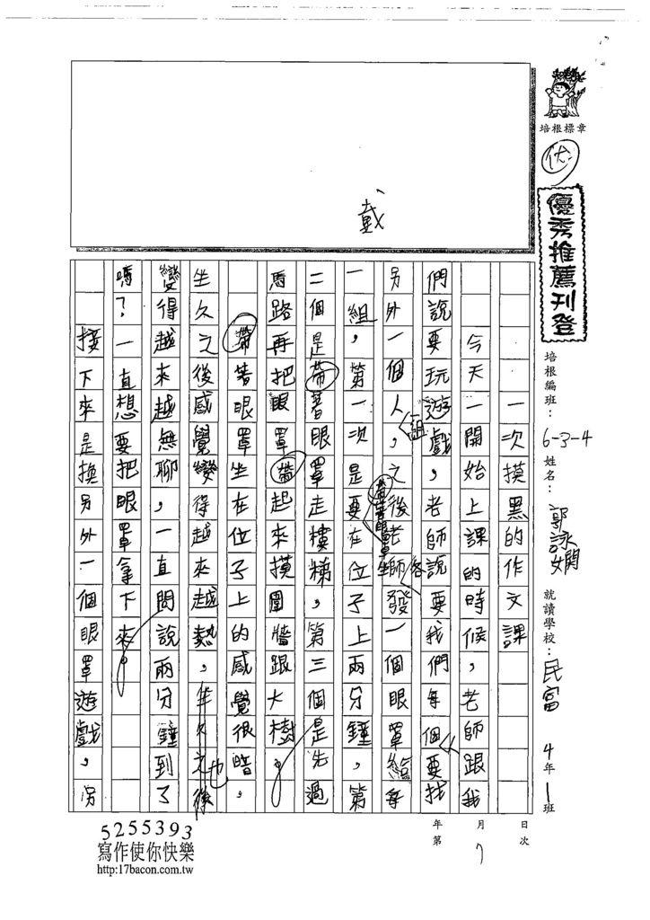 108W4207郭詠嫻 (1).jpg