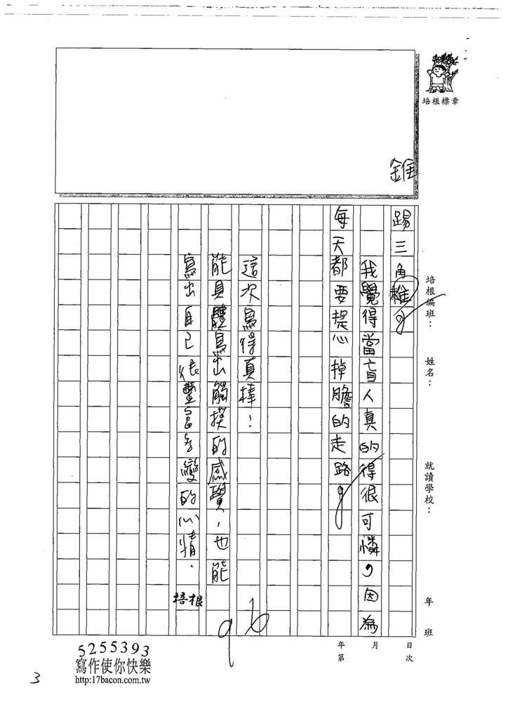 108W4207黃崧恩 (3).jpg