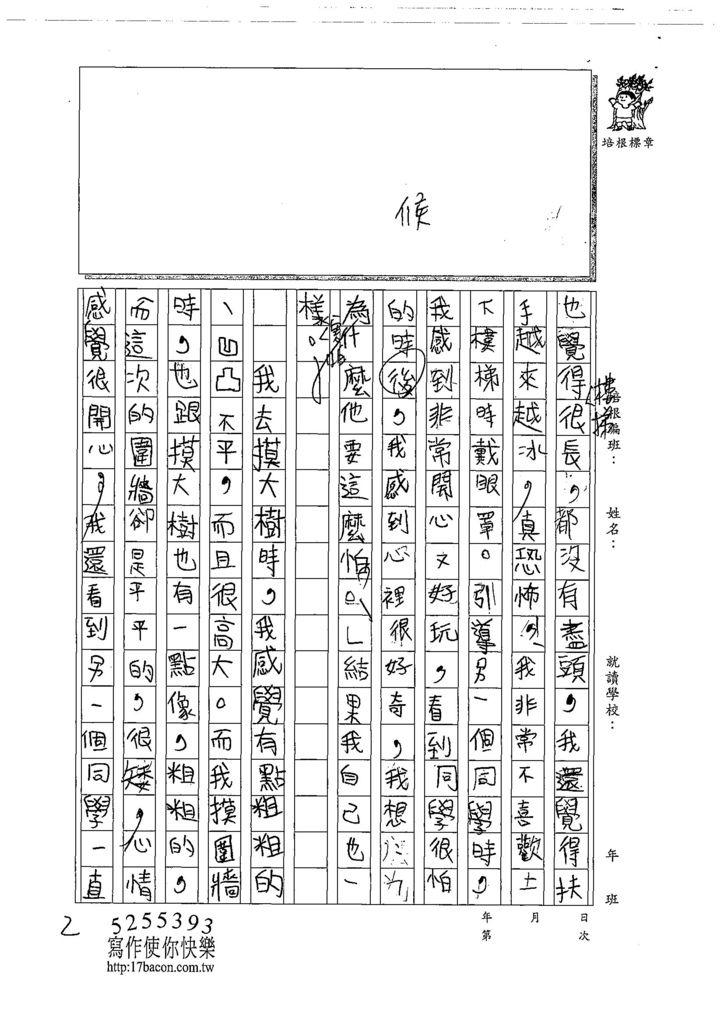 108W4207黃崧恩 (2).jpg